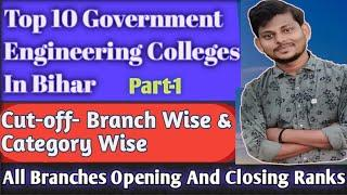 Top 10 Government Engineering Colleges In Bihar|Opening & Closing Rank|Cut-off|Branch&Category Wise
