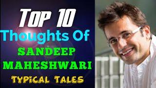 Top 10 Quotes of Sandeep Maheshwari that will change your perspective towards Life [Typical Tales]