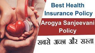 Best Health Insurance Policy | Arogya Sanjeevani Health Insurance Policy Details