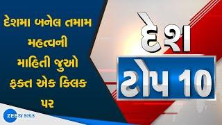India's TOP 10માં જુઓ દેશભરની મહત્વની ખબર | All important news | Gujarati news | Zee 24 kalak