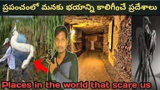 Top 7 dangerous  place in telugu |most dangerous place | Mystery dangerous places in the world |