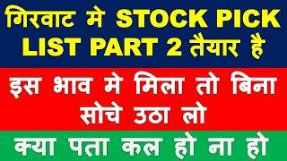 Best stock pick list part 2 in market crash 2020 | best shares to buy now | latest stock market news