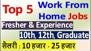 Top 5 Work from Home Jobs in 2020 ¦¦ 10th, 12th, Graduate ¦ Fresher & Experience ¦¦ 10k - 25k Salary