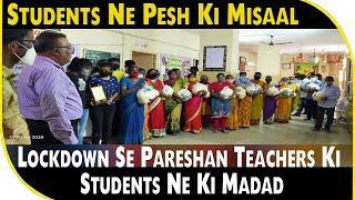 Lockdown Se Pareshan Teachers Ki Students Ne Ki Madad | SRM College, Tirupati Ke Passout Students Ne
