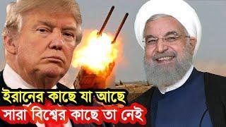ইরান না আমেরিকা কে বেশি শক্তিশালী জানলে চমকে যাবেন !! USA vs IRAN Military Power Comparison
