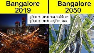 बैंगलोर शहर 2050 में कैसा होगा ? | Bangalore city in 2050 | Bangalore Upcoming Mega Projects