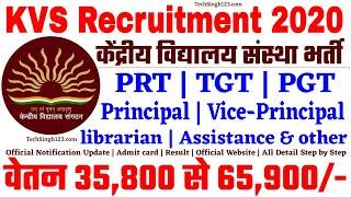 केंद्रीय विद्यालय भर्ती 2020/ KVS Recruitment 2020/ KVs Vacancy 2020/ KVs Teacher Recruitment 2020