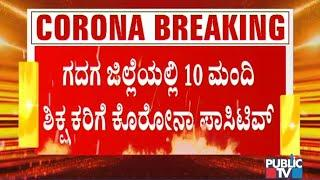 10 Teachers Test Positive For COVID-19 In Gadag; 5 Schools Closed For A Week