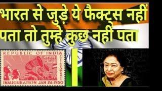 Top 10 facts about INDIA / भारत के बारे में दस रोचक तथ्य/KRISH SAINI #KRISHSAINI #FACTS