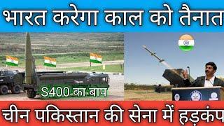 India secret missile defence system, BMD defence system, BMD shield, world top 10 Defence system