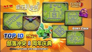 *HURRA* Clash of clans 8th Anniversary/ TOP 10 Funny Troll Base LINK/Th13 Fun Base Link!/13本娛樂陣 #552