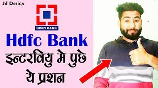 BANK INTERVIEW - HDFC BANK INTERVIEW, INTERVIEW PRACTICE,TOP 10 QUESTIONS IN BANKS,HDFC JOBS IN INDI
