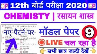BSEB 12th Exam 2020 Chemistry Model Paper Objective question, 12th Top 35 VVI Chemistry Model set