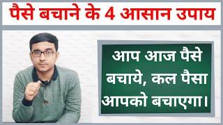Top 4 Easiest Ways To Save Money (in Hindi) | How to Save Money?