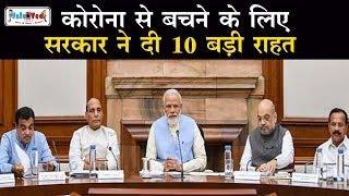 10 Point में जानिए सरकार ने आपके लिए क्या किया है? Talented India News