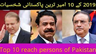 Top 10 reach person in pakistan | Reach person of pakistan in 2019 | Hoard of knowledge