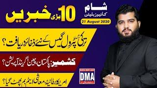 Top 10 With GNM || 21 August 2020 || Evening || Today's Top Latest Updates by Ghulam Nabi Madni ||