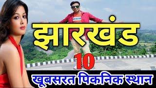 Jharkhand Top 10 Picnic place | Top 10 Picnic spot in jharkhand | झारखंड के 10 खूबसूरत पिकनिक स्थल