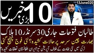 Top 10 with GNM | 13 June 2020 | Today's Top Latest Updates by Ghulam Nabi Madni |