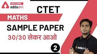 CTET 2020 Preparation | CTET Maths Preparation Paper-1 | CTET Math Sample Paper for Practice