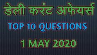 डेली करंट अफेयर्स / TOP 10 QUESTIONS / 1 MAY 2020 / GK BY LAKSH