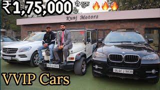 Maintain Used Cars In ₹1,75,000 Only | Second Hand Cars In India | My Country My Ride