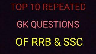 TOP 10 GK QUESTIONS OF RRB NTPC GROUP D AND SSC IMPORTANT QUESTIONS