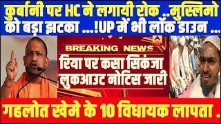 Nonstop News |आज 1 अगस्त 2020 की ताजा ख़बरें | News Headlines| 31 July 2020 PM Modi hindi news live