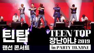 TEEN TOP 10 - 랜선 콘서트 TEEN TOP PARTY To.You #장난아냐 (feat. 1년 전 오늘 in 2019 TEEN TOP PARTY TO.N9NE)