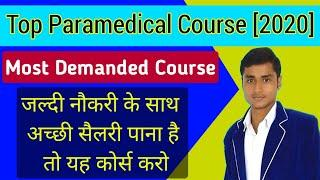 Top 10 Paramedical Courses in [2020] | Best Paramedical Course in India | Top Paramedical Course