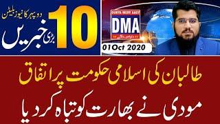 Top 10 with GNM || Today's Top Latest Updates by Ghulam Nabi Madni || Afternoon || 1 October 2020 ||