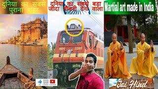 10 Amazing Facts About India | भारत के बारे में दिलचस्प तथ्य |  Proud Things About India