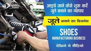 Leather Shoes Manufacturing व्यवसाय कैसे शुरू करे?|How to Start Leather Shoes Manufacturing Business