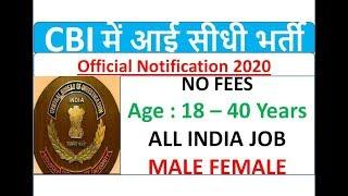 CBI Recruitment 2020 Apply online | Latest govt jobs 2020 | Sarkari Naukri | Government jobs