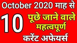 Top 10 Current Affairs 2020 | October Month | Current Affairs 2020 | Latest and Important Questions