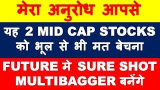 Don't sell these 2 Mid cap stocks in correction | future multibagger shares 2020 india | stock picks