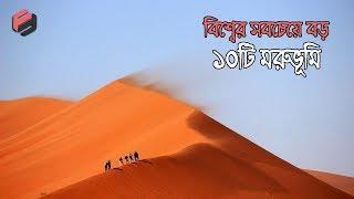 আয়তনে বিশ্বের সবচেয়ে বড় ১০টি মরুভূমি !! Top 10 Largest Deserts In The World