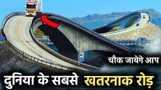 दुनिया की 5 सबसे खतरनाक सड़के | Top 5  MOST DANGEROUS ROADS in the world