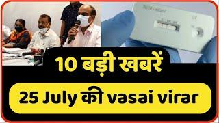 Top 10 Big stories of the day : Vasai Virar Mumbai Maharashtra. Metro City Samachar