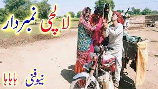 Number Daar Lalchi  Funny | New Top Funny |  Must Watch Top New Comedy Video 2020 | You Tv