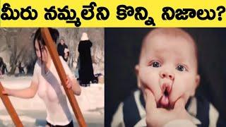 Top 10 Interesting Facts||Unknown Facts In Telugu||Telugu Facts||#Episode-3