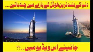 Dubai Burj Al Arab The World Most Luxurious and highest Hotel | Huge building | expensive Hotel