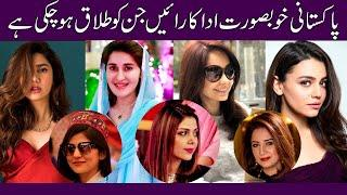 Top 10 Pakistani Beautiful Actress who are Divorced | Pakistani Actresses Divorces Story | Rani TV