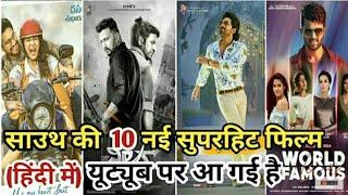 Top 10 south indian movies best comedy,ramance,action , thriller movies   south super hit movies  
