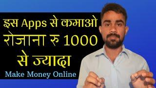 Best Earn Money Online Apps | New Earning apps | Make Money Online | Akash Dounda