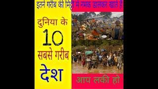 Top 10 country in the world! Duniya ke sabse 10 Garib Desh!