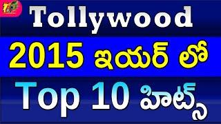 Tollywood 2015 Year Top 10 Hits  Telugu Top Hits in 2015  2015 Telugu Top 10 Hits  Top 10 Hits 2015