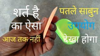 Waste Material craft Idea / Easy and Simple Life hacks / Best out of Wast Soap / Old Soap Craft
