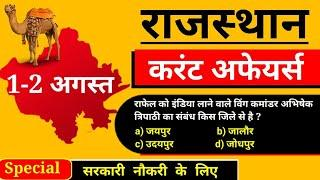 2-1 August 2020 Rajasthan Current Affairs |Current Affairs 2020 |Patwar,Police,High Court LDC,RAS |
