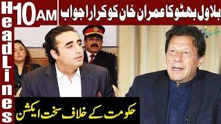 Bilawal Bhutto's clear answer to Imran Khan | Headlines 10 AM | 1 July 2020 | Express News | EN1